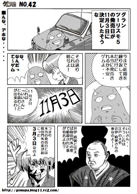 げむぱ 42