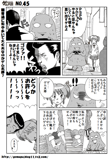 げむぱ 45-2