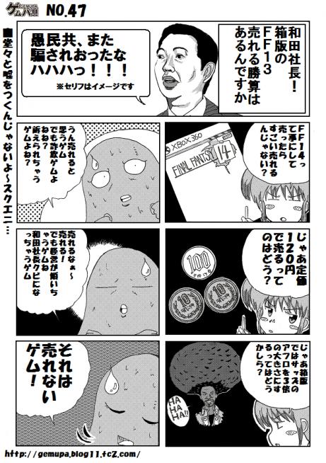 げむぱ 47