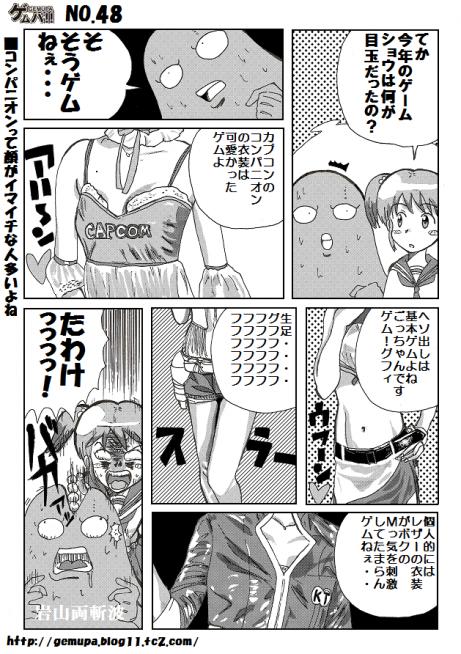 げむぱ 48