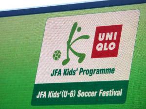 JFA キッズサッカーフェスティバル