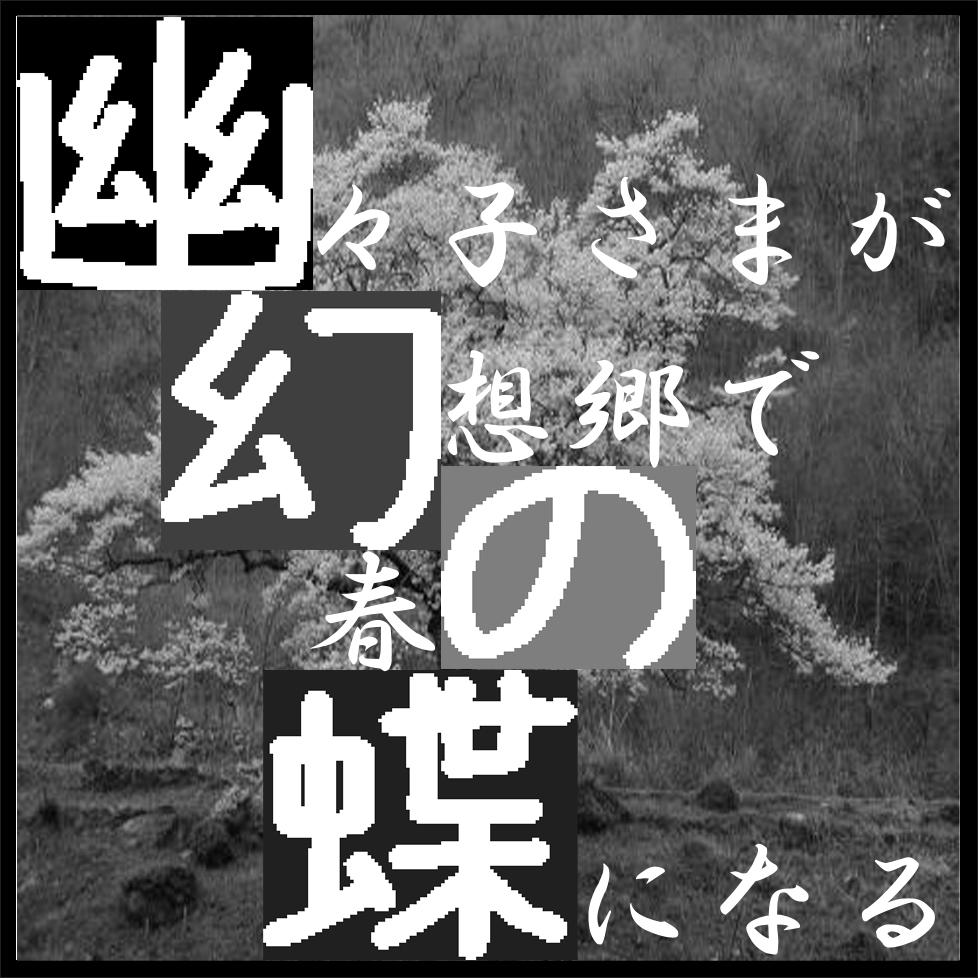 【幽幻の蝶】例大祭8サークルカット
