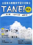 TANE!~まなびの種、つながりの芽、希望の花~