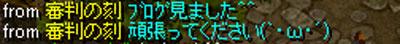 ブログ見てます審判s