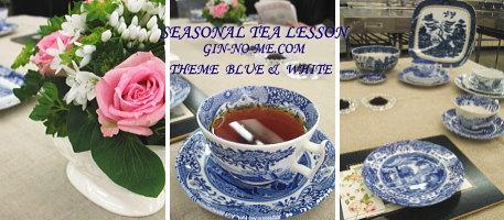 ブルー&ホワイトをテーマに 銀の芽紅茶店