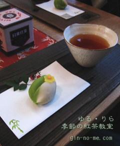 """""""和""""な紅茶の時間"""