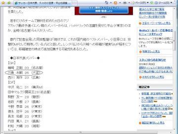 niftyの記事「日本代表合宿に小笠原、平山ら招集」なのだが、川島の所属が・・・