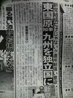 2010.1.3.付日刊スポーツ記事「東国原知事 九州を独立国に」
