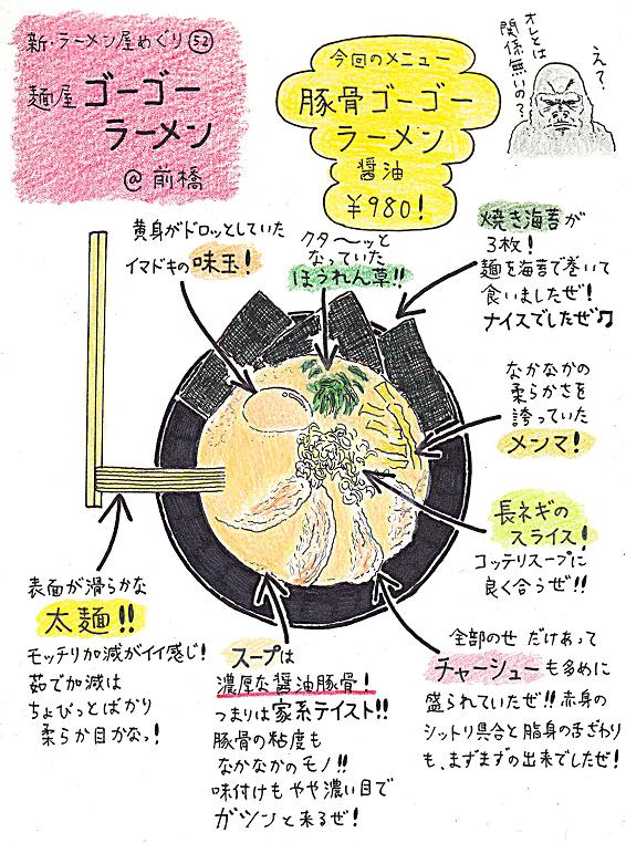 ゴーゴーラーメン6