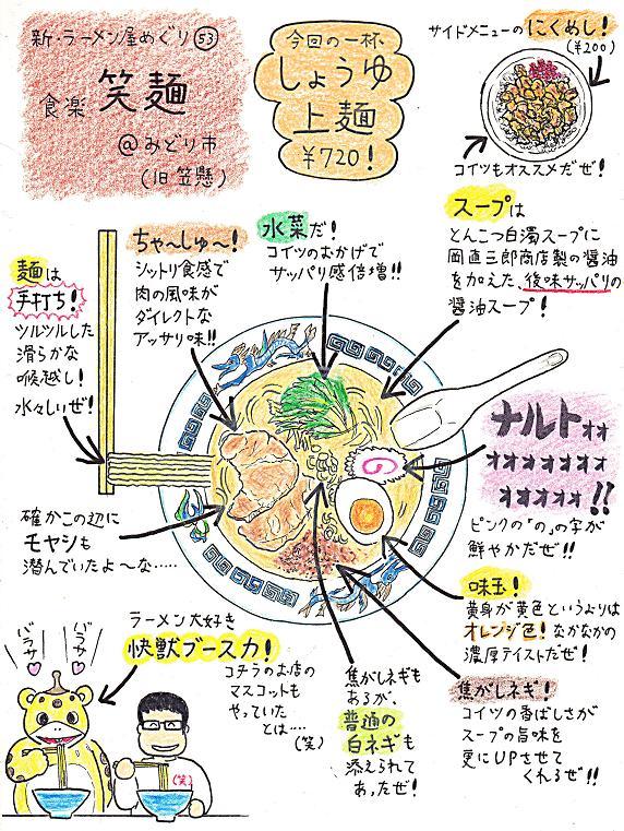 笑麺_NEW