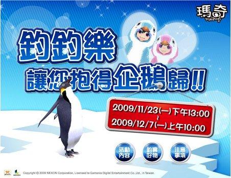 釣企鵝袍活動