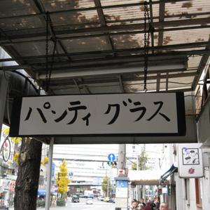 blog141閉幕2
