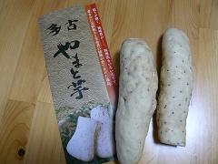 多古さんの特産大和芋