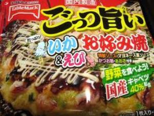 okonomiyaki02.jpg