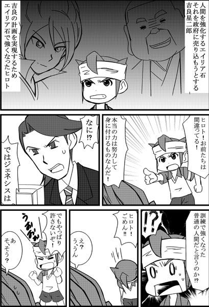 091220inazuma-06.jpg
