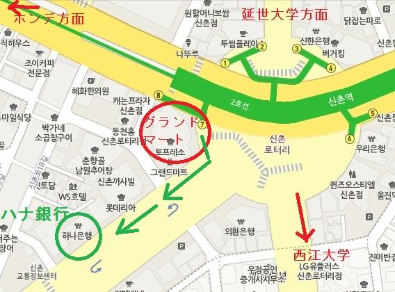 新村7番出口ハナ銀行