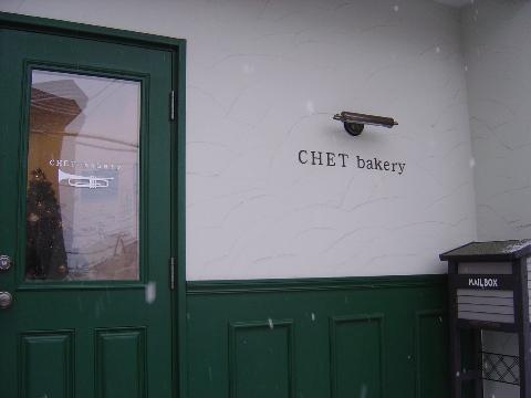CHET Bakery(2009.11.28)