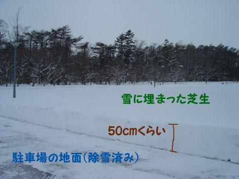 積雪量(2010.01.27)
