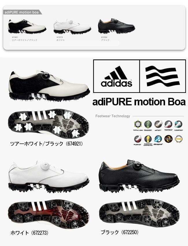 AdidasAdipuremotionboaspec0001.jpg