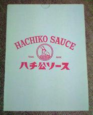 hachi_sauce_pack.jpg