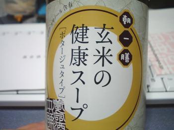 玄米の健康スープ