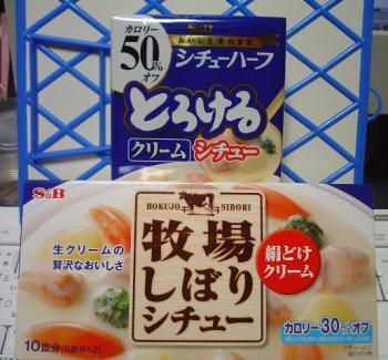 牧場しぼりシチュー 絹どけクリーム /シチューハーフとろけるシチュークリーム
