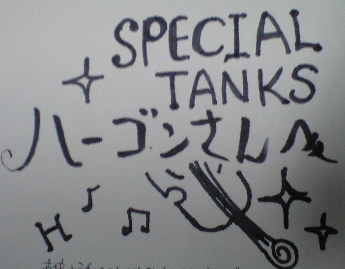 special tanks