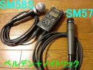 SM57s_s