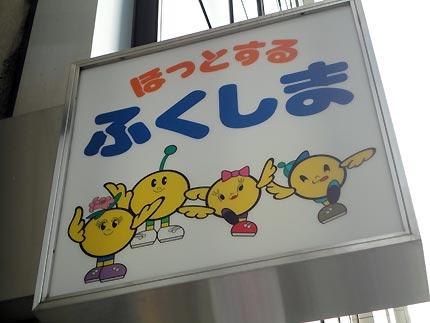 福島県 名産・特産物 : 福島県アンテナショップ(東京都内)