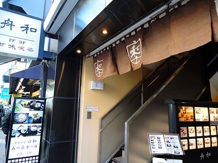 浅草 舟和 本店