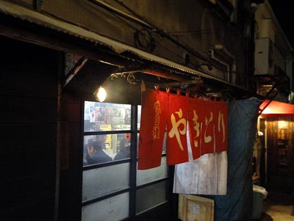 焼き鳥 鳥金(とりきん) (焼き鳥・鳥料理/渋谷)