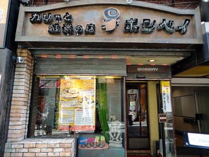 新宿 ボンベイ : (インドカレー/新宿)