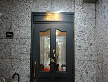 西新宿 フレンチ 『ビストロ コロリス』