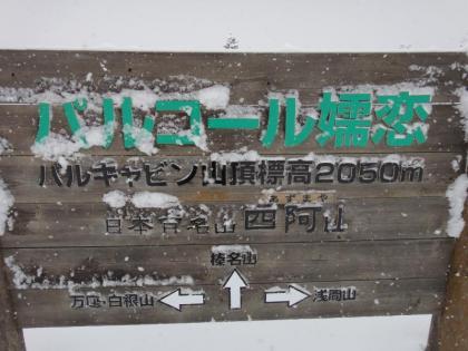 標高2050メートル