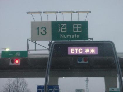 沼田IC到着(7時)