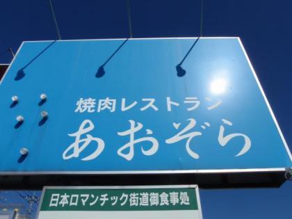 あおぞら(2)