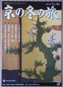 2012年 京の冬の旅パンンフ
