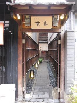京料理 藤本