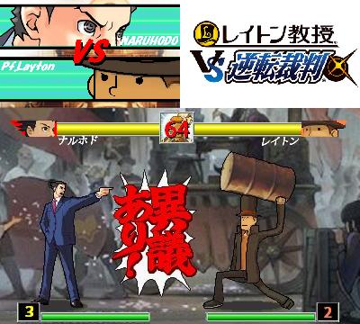 レイトン教授VS逆転裁判」電撃発...