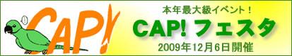 20091206-cap.jpg