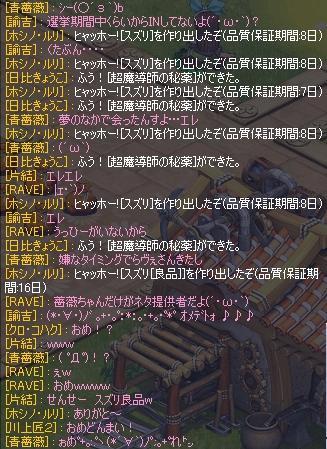 130307薔薇語エレ