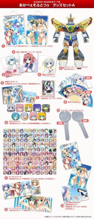 goods-akabe-1_01_convert_20100711203339.jpg