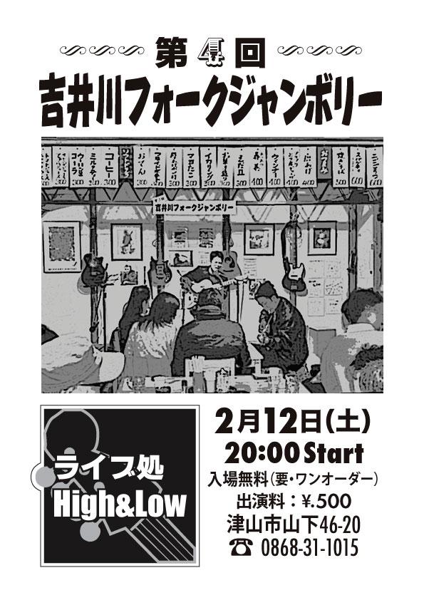 4th_yoshiigawa_fj_poster