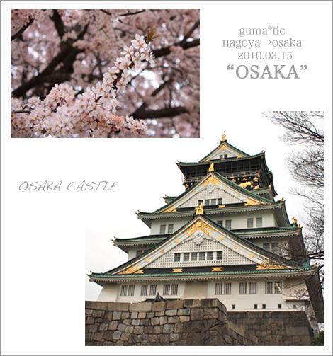 大阪編はじまりです。