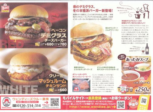 wendys menu-2