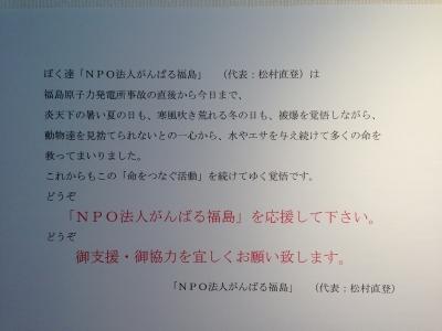20130310法人がんばる福島