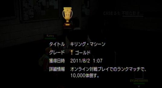 Trophy2011-08-21 20-01-21-811