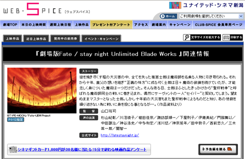 劇場版Fate / stay nigh