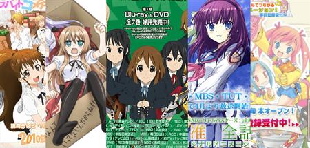 2010年春季放送開始の新作アニメ一覧