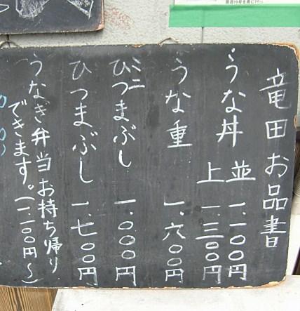 うなぎ竜田